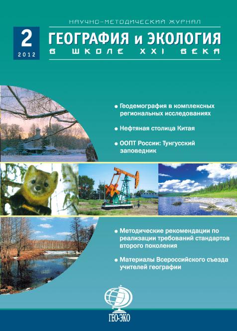геогррафия и экология